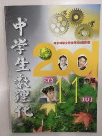中学生数理化(2001年第11期)