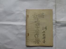 象棋三国七子谱(油印本)