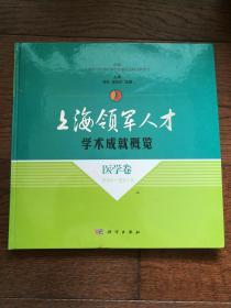 上海领军人才学术成就概览(医学卷:2009-2011年)