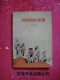 60后永远的记忆:《向阳院的故事》(插图本,1973年7月1版2印,个人藏书)