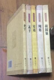 正版  中华经典藏书:论语+孟子+老子+周易+战国策(5本合售)