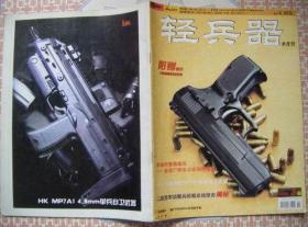 轻兵器 半月刊 2006 3 下