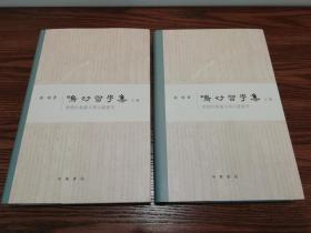 鸣沙习学集(全二册)毛边签名钤印本,附赠唐敦煌学郎题诗藏书票