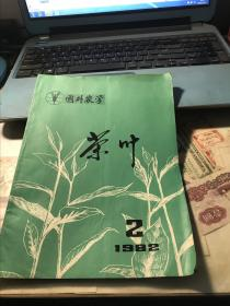 茶叶 1982年第2期