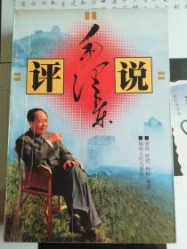 评说毛泽东