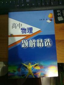 高中物理题解精选(新书清库存)