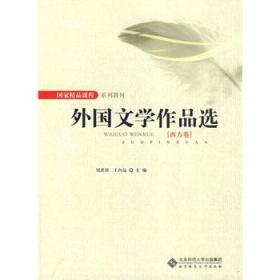 外国文学作品选(西方卷)刘洪涛