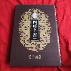 乾隆御览四库全书荟要(子部)60.内经素问. 周髀算经