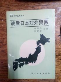 战后日本丛书之六·战后日本对外贸易