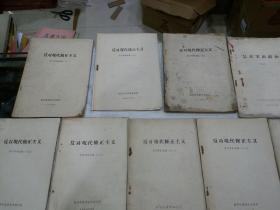 《反对现代修正主义》9册合售,二,六,五,七,八,十二,十三,十五,十六,