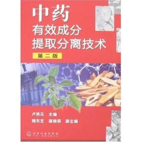 化学工业出版社 中药有效成分提取分离技术(第二版第2版) 卢艳花 9787122011398