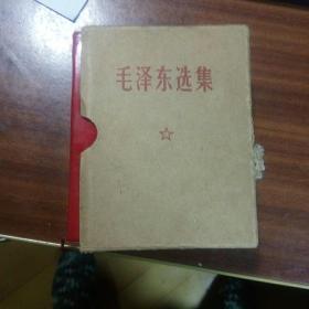 毛泽东选集一卷本,有毛主席像林题词。