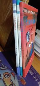 巧学妙读的智慧+写诗作文的开发+哲思趣理的策略 三册合售