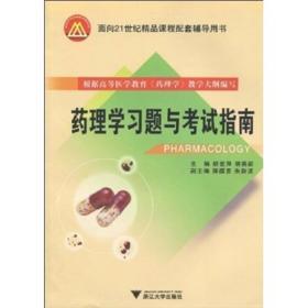 正版二手药理学习题与考试指南胡爱萍浙江大学出版社9787308070393有笔记