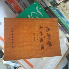 内科学与内科护理【1953年出版】厚本