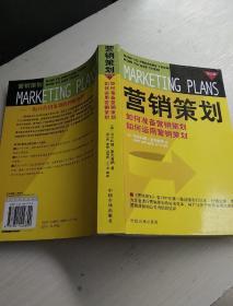 营销策划(第5版)