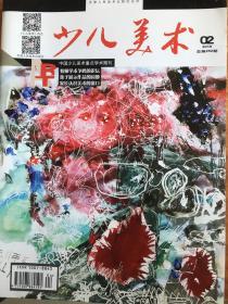 (包邮)少儿美术杂志2019.02
