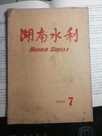 湖南水利(1958年第7期)