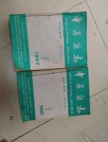 中医杂志1987.1988年合订本