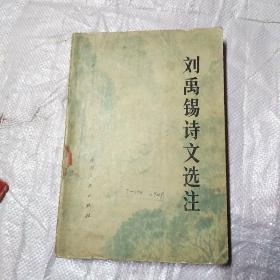 刘禹锡诗文选注