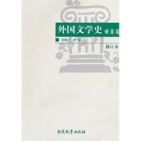 外国文学史(亚非卷)(修订版)朱维之