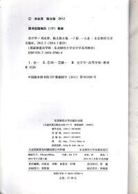 国家级重点学科.东北财经大学会计学系列教材.会计学(第三版)