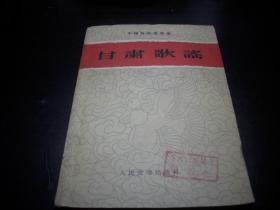 1960年一版一印-中国各地歌谣集【甘肃歌谣】!馆藏