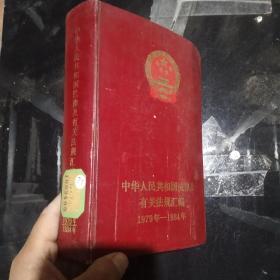 中华人民共和国法律及有关法规汇编 1979-1984年