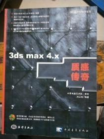 3ds max 4.x质感传奇(1CD)