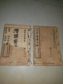 潜斋医书五种,王氏医案,王氏医案续编共2册。