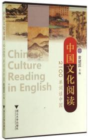 中国文化阅读:2100单词话中国