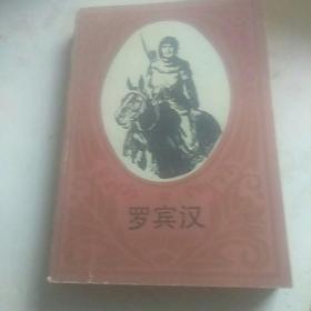80年代出版,外国文学,罗宾汉