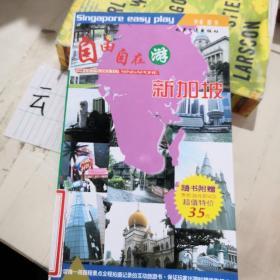 自由自在游新加坡:VCD导览
