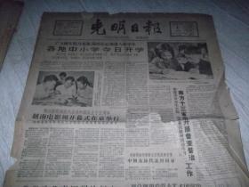 光明日报 1960年9月1日 内容提要 广大师生精力充沛 满怀信心进入新学年 各地中小学今日开学。1-4版