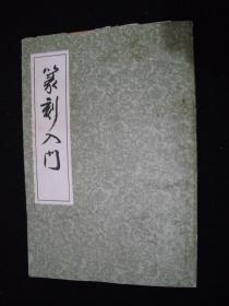 1979年出版的---上海书店印行----影印本---多印章图案----【【篆刻入门】】---少见