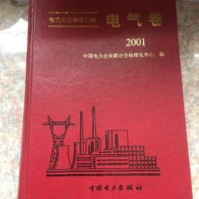 电力工业标准汇编:电气卷(2001)