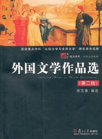 外国文学作品选(第二版)郑克鲁