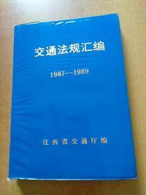 交通法规汇编(1987—1989 含部分90年法规规章)【内含:一.公路运输、二.水运、三、综合】