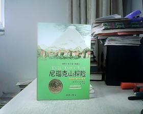 尼瑙克山探险:爱藏本国际大奖小说