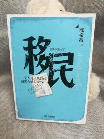 移民:第一部全方位透视中国各阶层移民百态的当代小说