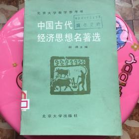 正版现货 中国古代经济思想名著选 赵靖主编 北京大学出版社出版 图是实物