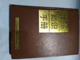 计量知识手册