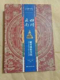 云南四川藏传佛教寺院(中国藏传佛教寺院大系)