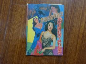 剧海1988-9增刊