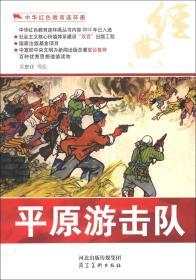 中华红色教育连环画:平原游击队