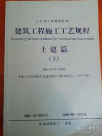 建筑工程施工工艺规程   [土建篇][上下卷]