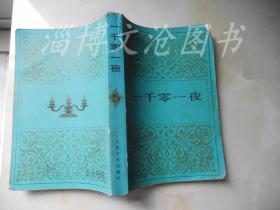 一千零一夜(第5册).