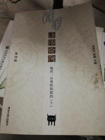 梅因:从身份到契约(下)-清华法治论衡-第26辑