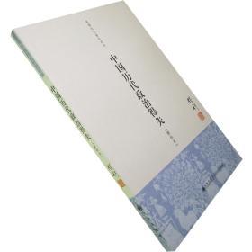 中国历代政治得失 钱穆 新校本 正版书籍