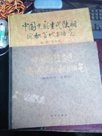 中国海陆变迁海域沉积相与油气(晚元古代到三叠纪)中国中新生代陆相沉积盆地与油气(晚三叠纪到第四纪)